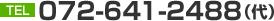TEL072-641-2488(代)