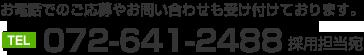 電話072-641-2488